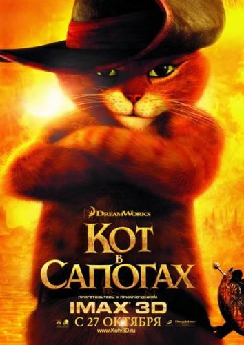 Полную версию фильма кот в сапогах 2011